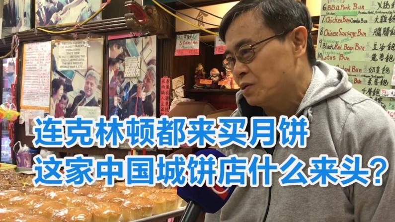 连克林顿都来买月饼 这家中国城百年饼店什么来头?
