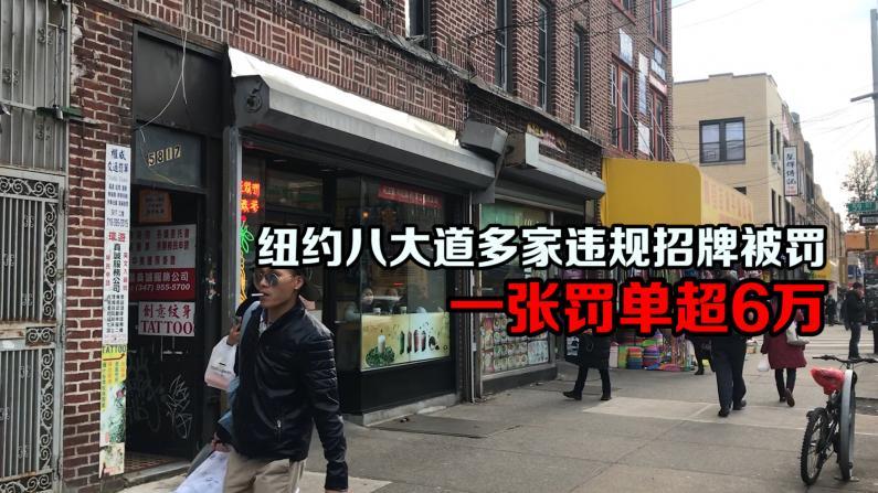 纽约八大道多家违规招牌被罚 一张罚单超6万
