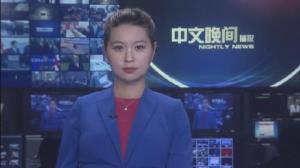 2018年12月03日中文晚间播报