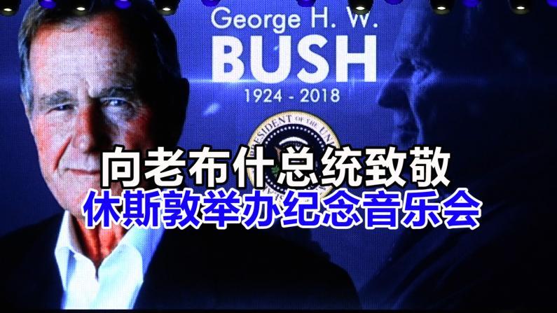向老布什总统致敬 休斯敦举办纪念音乐会