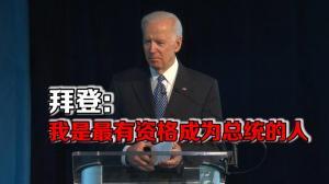拜登:我是最有资格成为总统的人