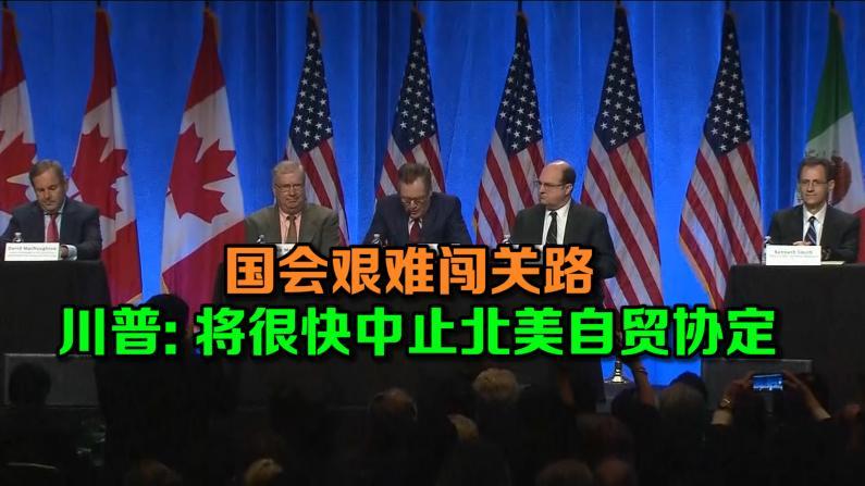 国会艰难闯关路 川普:将很快中止北美自贸协定