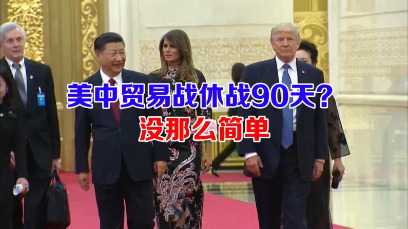 美中贸易战休战90天? 没那么简单