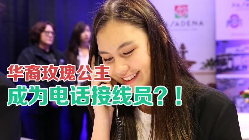 华裔玫瑰公主为何化身电话接线员?
