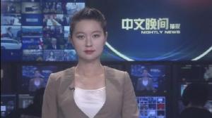 2018年12月04日中文晚间播报