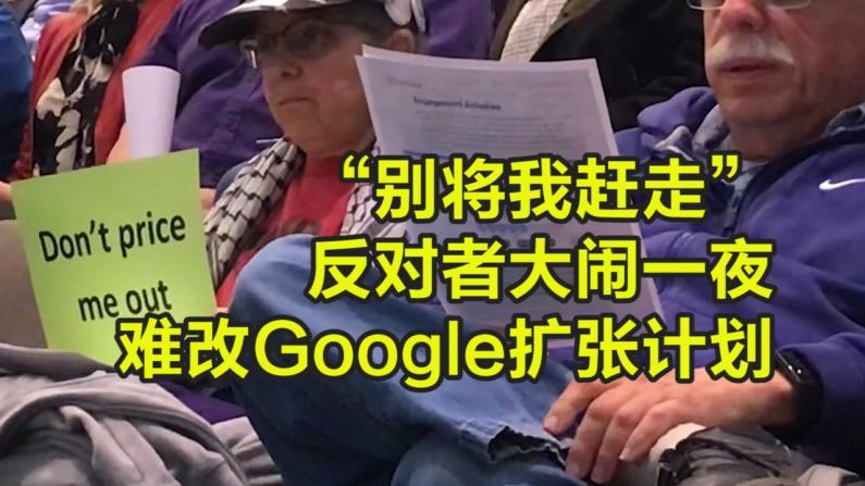 """""""别把我赶走"""" 反对者大闹整晚 不改Google扩张计划"""