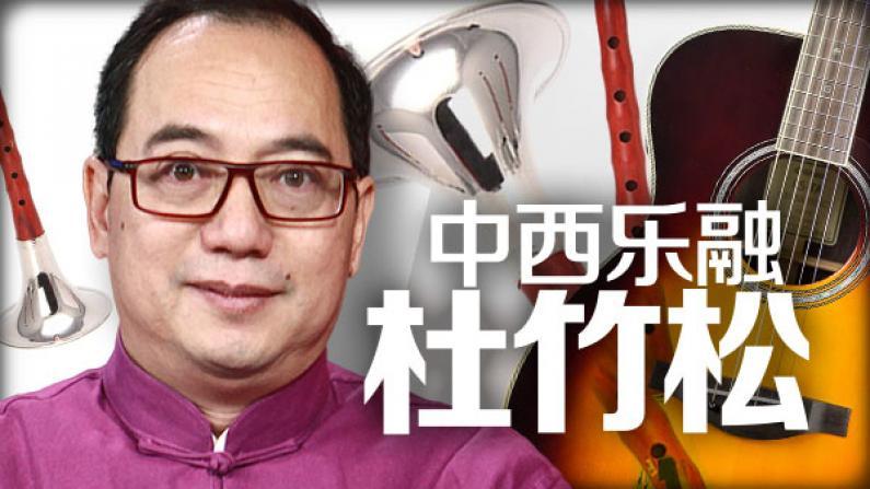 [纽约会客室]杜竹松:民乐与西乐的交融