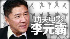 [纽约会客室]李元霸:功夫电影与孝道