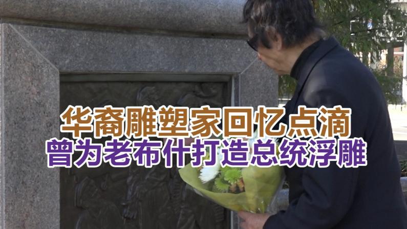华裔雕塑家回忆点滴 曾为老布什打造总统浮雕
