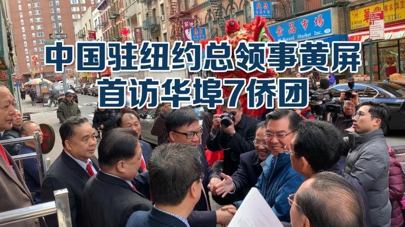 中国新任驻纽约总领事黄屏受访华埠7侨团