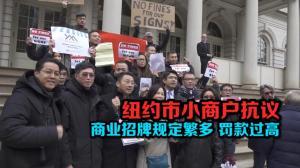 纽约市小商户抗议 商业招牌规定繁多 罚款过高