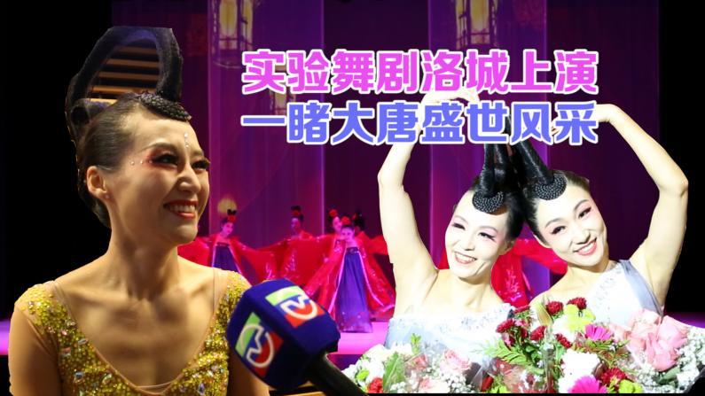 华裔团队实验舞蹈剧《涅槃记》洛城首演