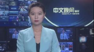 2018年12月05日中文晚间播报