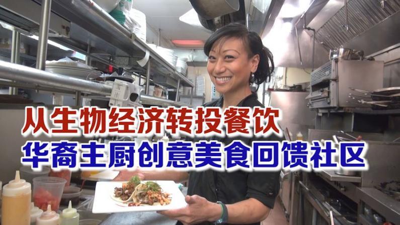 从生物经济转投餐饮 华裔主厨创意美食回馈社区
