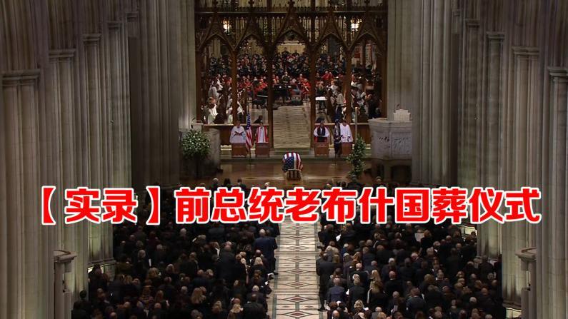 【实录】前总统老布什国葬仪式