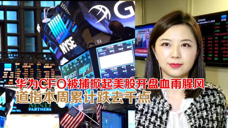 华为CFO被捕掀起美股开盘血雨腥风