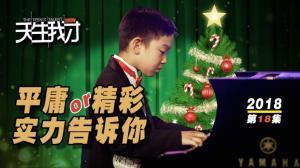"""2018""""天生我才""""第十八集:平庸OR精彩 实力告诉你"""