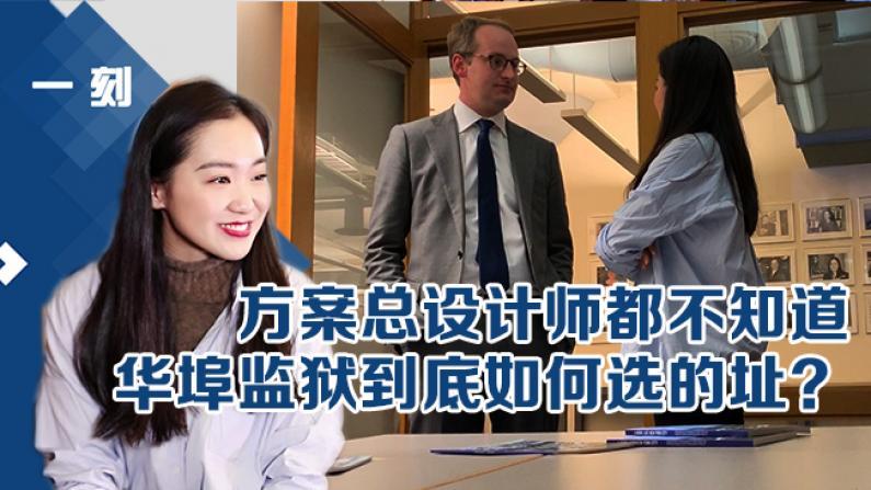 《一刻》方案总设计师都不知道 华埠监狱到底如何选的址?