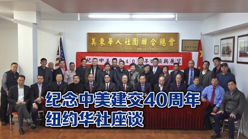 美东华人社团联合总会  举办座谈会纪念中美建交40周年