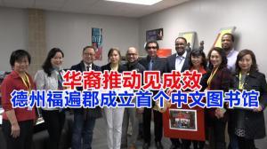 华裔推动见成效 德州福遍郡成立首个中文图书馆