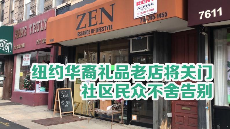 纽约贝瑞吉华裔老店关门街坊不舍