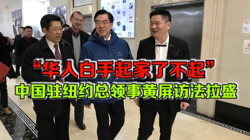 """""""华人白手起家了不起"""" 中国驻纽约总领事黄屏访法拉盛"""