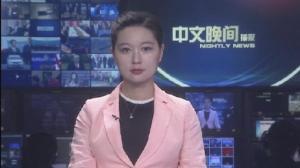 2018年12月06日中文晚间播报