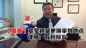 【最新】章莹颖案更换审判地点 律师:对辩方有利