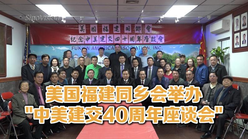 """美国福建同乡会举办 """"中美建交40周年座谈会"""""""