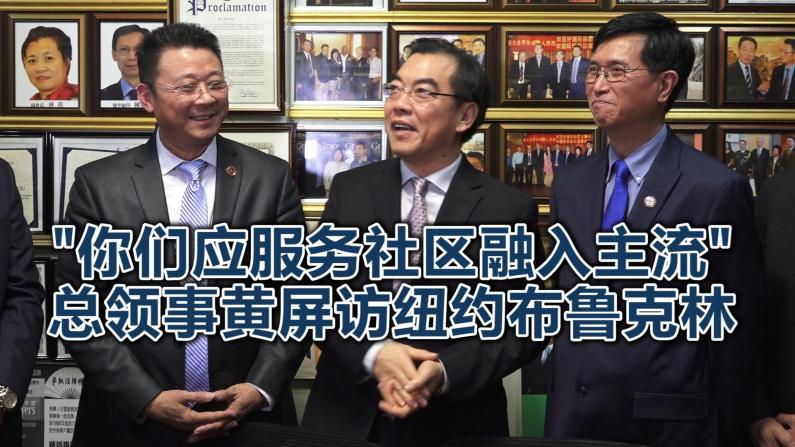 新任中国驻纽约总领事黄屏走访布鲁克林8大道