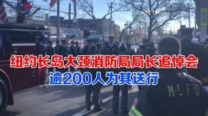 纽约长岛大颈消防局局长追悼会 逾200人为其送行