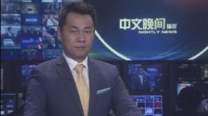 2018年12月07日中文晚间播报
