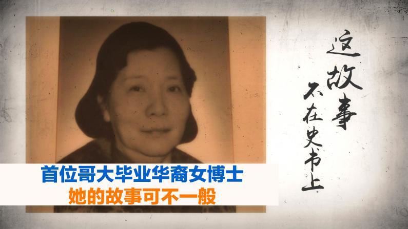 首位哥大毕业华裔女博士 她的故事可不一般