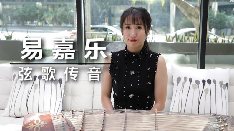 【洛城会客室】易嘉乐:让扬琴魅力在大洋彼岸绽放
