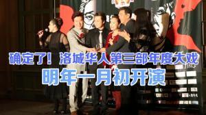 华人戏剧联盟打造全新剧目《离婚了就别再找我》探班主创 有啥看点?
