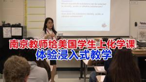 中国南京20位教师休斯敦取经 体验浸入式教学