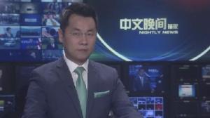 2018年12月08日中文晚间播报