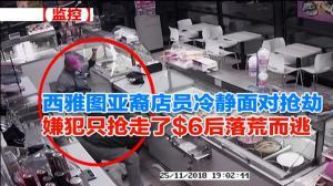 【监控】西雅图亚裔店员冷静面对抢劫 嫌犯只抢走了$6后落荒而逃