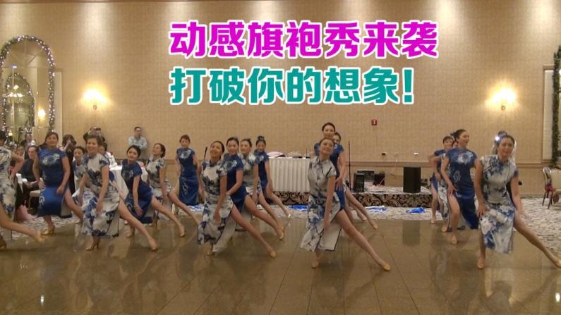动感旗袍秀看不够 新任中国驻芝加哥副总领事首现