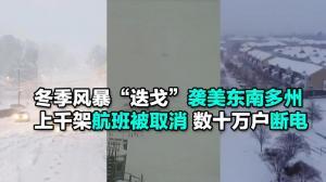 """冬季风暴""""迭戈""""袭美东南多州 上千架航班被取消 数十万户断电"""