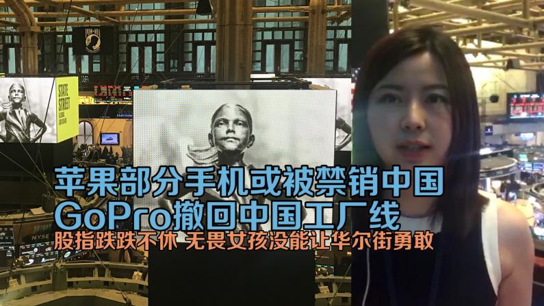 苹果部分手机或禁销中国 GoPro撤回中国工厂线