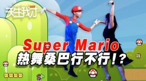 Super Mario热舞桑巴行不行?!