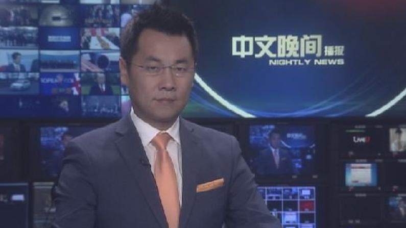 2018年12月09日中文晚间播报