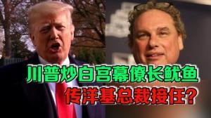 川普炒白宫幕僚长鱿鱼 传洋基总裁接任?