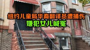 纽约儿童局华裔翻译员被砍伤  嫌犯女儿喊冤