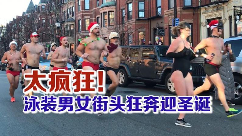 太疯狂!泳装男女街头狂奔迎圣诞