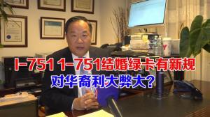 1-751结婚绿卡有新规  对华裔利大弊大?