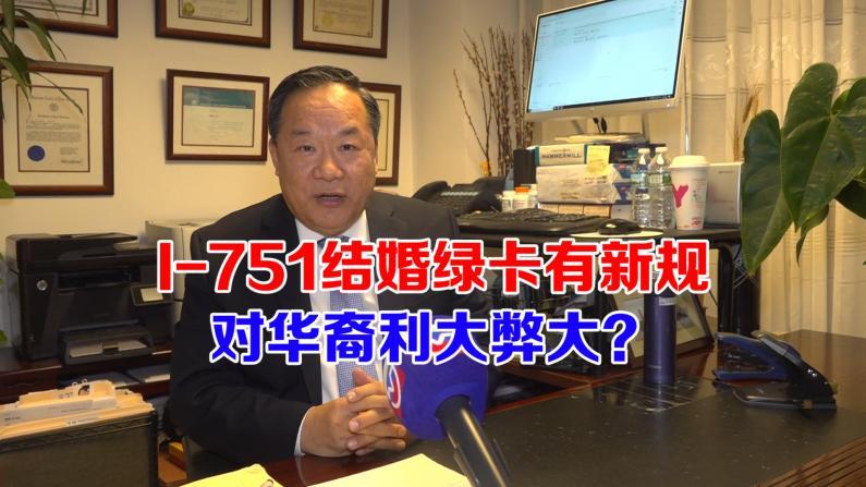 I-751结婚绿卡有新规  对华裔利大弊大?