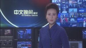2018年12月10日中文晚间播报