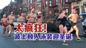 太疯狂!波士顿人泳装迎圣诞